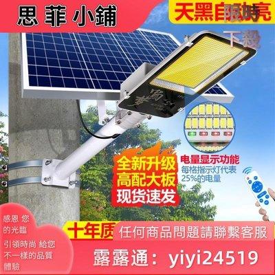 太陽能燈 太陽能戶外燈家用超亮防水庭院燈大功率LED新農村照明路燈1200w  墾丁老街