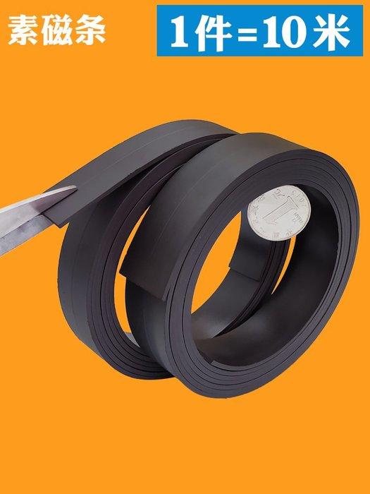 極有家軟磁鐵條橡膠磁鐵磁性條1件=10米教學軟吸鐵石磁條貼無背膠軟磁條#磁鐵#掛鉤#吸鐵石#圓形方形