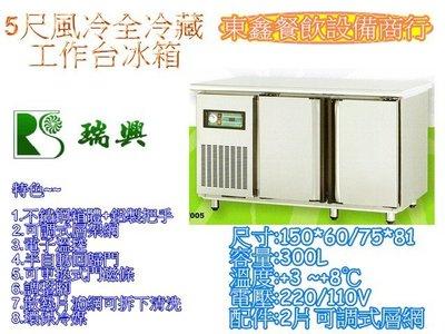 全新 瑞興 5尺工作台冰箱/冷藏冰箱/臥式冰箱