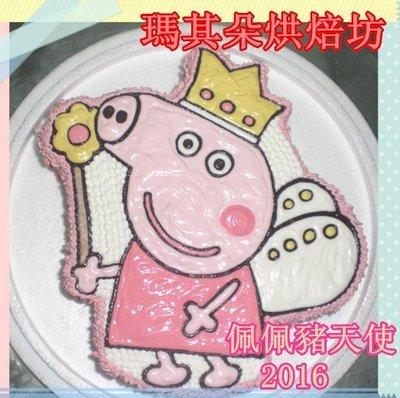 瑪其朵烘焙坊 卡通蛋糕 造型蛋糕 客製化蛋糕 8吋 粉紅豬小妹 天使 佩佩豬 門市編號0247