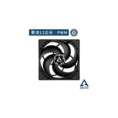 光華CUMA散熱精品*Arctic Cooling P12 PWM 12025 液態軸承 高風壓式 12公分旋風扇~現貨