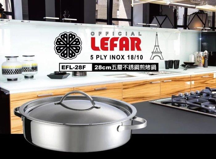 (免運費) LEFAR樂法 五層煎烤鍋(28cm) 萬用鍋 煎烤鍋 不鏽鋼鍋 煎鍋 EFL-28F