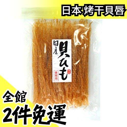 【最棒的下酒菜】日本北海道製 烤干貝唇 200g  大包裝 消夜零食宵夜【水貨碼頭】