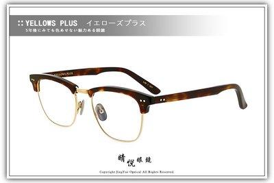 【睛悦眼鏡】簡約風格 低調雅緻 日本手工眼鏡 YELLOWS PLUS 49405
