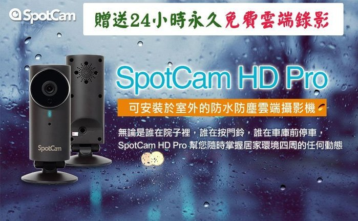 【開心驛站】 SpotCam HD Pro雲端監控無線攝影機 (防水)~含24小時雲端錄影