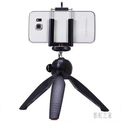 迷你便攜手機三腳架自拍支架視頻單反微單相機三角架LB1306