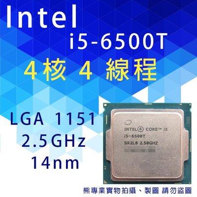 熊專業☆ Intel i5-6500T 庫存散裝 一年店家保固 無風扇 玩家看過來 彰化縣