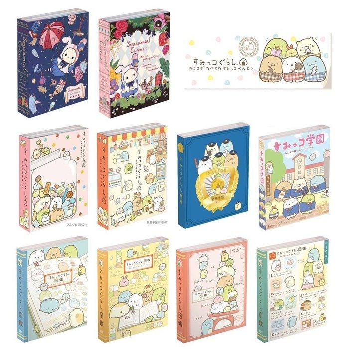 日本San-x可愛角落生物.馬戲團憂傷兔 摺扇4折便簽本.便條紙.4折留言條