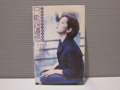 趙詠華 只能說遺憾 資料卡 無黴 有歌詞佳 有現貨 原殼錄音帶卡帶佳 1997 保存佳
