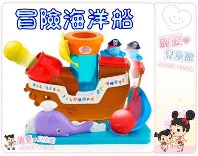 麗嬰兒童玩具館~美國kids II-Bright Starts冒險海盗船.海洋船~彈跳發射球.KSⅡ遊戲組