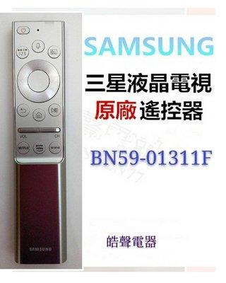 SAMSUNG 三星電視BN59-01311F遙控器 原廠遙控器 原廠公司貨【皓聲電器】