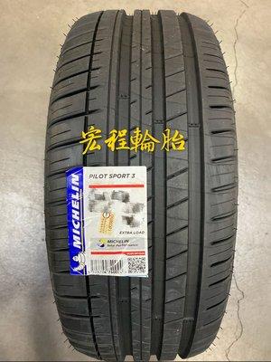 【宏程輪胎】 PS3  275/40-19 101Y 米其林輪胎 PILOT SPORT 3