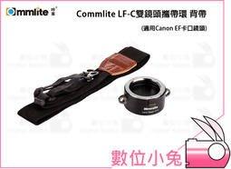 數位小兔【Commlite LF-C 雙鏡頭攜帶環 背帶】Canon EF卡口鏡頭 攜帶環 公司貨