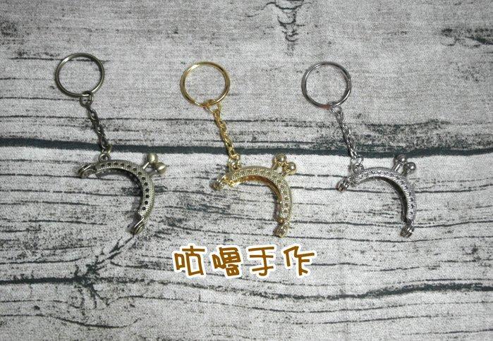 咕嚕手作小鋪~4公分半圓口金 迷你口金 金色 銀色 古銅 口金鑰匙圈 DIY 手作材料