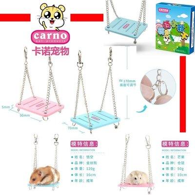 【格瑞特寵物】卡諾 CARNOI 倉鼠彩漾吊鏈鞦韆  倉鼠玩具