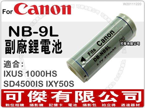 週年慶特價 全新  NB-9L 副廠 鋰電池 台灣製造 日本機蕊 安全耐用 適用 IXUS1000 1100 HS