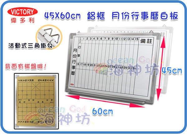=海神坊=台灣製 V0004 45*60cm 月份白板/行事曆/棋盤 磁性白板 辦公室 教室 學校 6入1400元免運