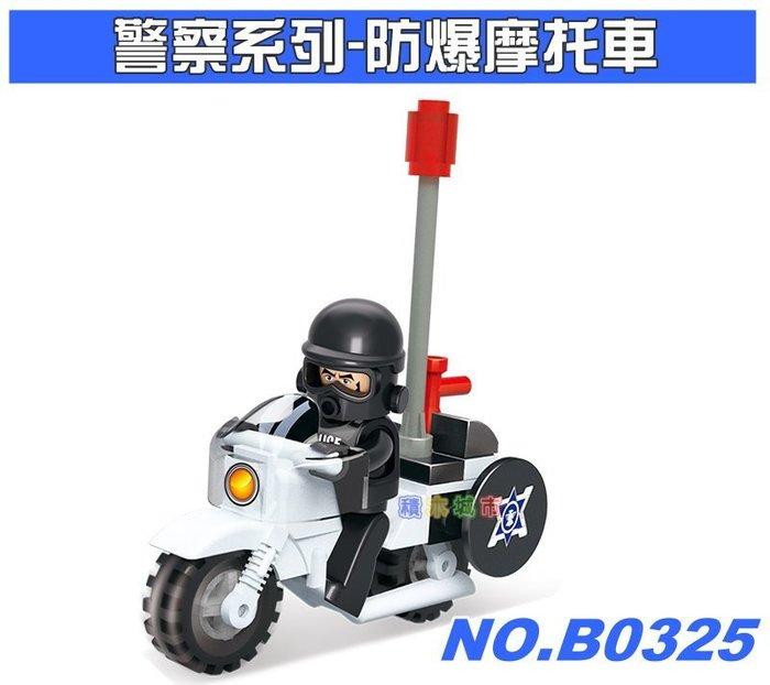 【積木城市】小魯班積木 防爆特警-防爆摩托車 B0325 (新版人偶) 機車 摩托車 重機 MOC