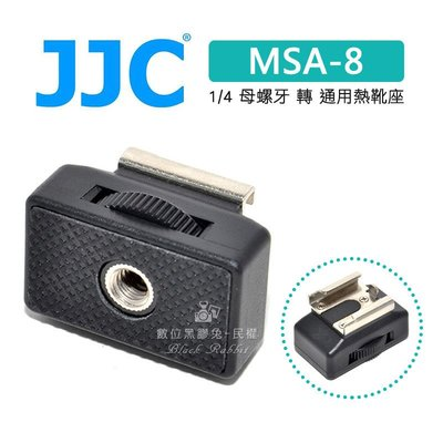 數位黑膠兔【JJC MSA-8 熱靴座 1/4 母螺牙 轉 通用熱靴座】螺絲 轉接座 補光燈 持續燈 麥克風 魔術手