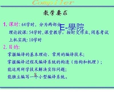 【程式-064】編譯原理(Compiler)   教學影片/ 54 堂課, 西安交通大學 / 衝評價, 310 元!