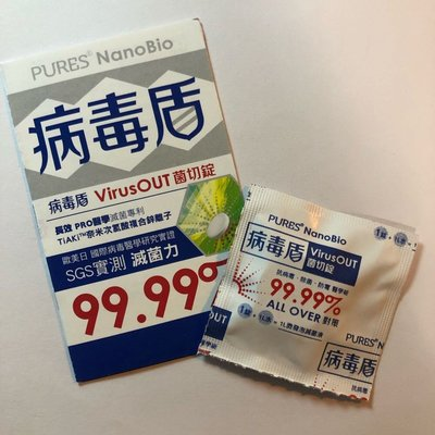 現貨特價台灣製病毒盾送100ml噴瓶 奈米次氯酸複合鋅離子 菌切錠 一錠 次氯酸