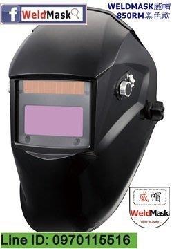 WELDMASK 威帽 WM-850RM 黑色款大視窗四顆感應器,無死角,自動變光焊接面罩/變色面罩,電焊接,氬焊