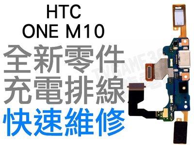 HTC ONE M10 充電孔排線 無法充電 接觸不良 全新零件 專業維修【台中恐龍電玩】