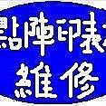 前光華商圈  EPSON,FUJITSU,FUTEK,PANASONIC點陣印表機維修 ,台北市到府收送,保固三個月.
