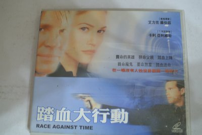 VCD ~ 踏血大行動 /  RACE AGAINST TIME 艾力克 羅勃茲  ~ 勝琦 SCV90022S