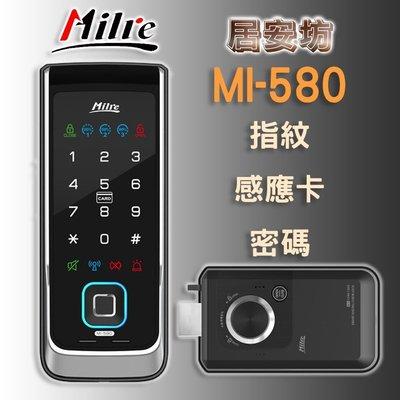 電子鎖 Milre MI-580 指紋電子鎖 美樂7800 三星728 718 美樂6100 310 Milre430鎖