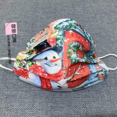 [韓娜]1111耶誕卡風格首波4片ㄧ組可愛?孤獨雪人❄️交換禮物?選這個平面成人口罩ㄧ次性搜尋?韓娜口罩)更多絕版款等您來收藏現貨供應中衛生品售出不退