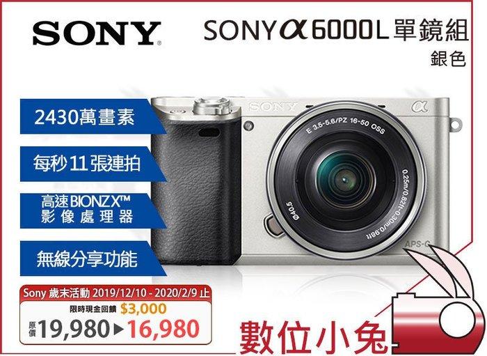 數位小兔【SONY A6000L + SELP1650 單鏡組 銀 歲末活動 回饋至2020/2/8止】變焦鏡頭 公司貨