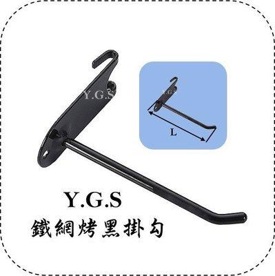 Y.G.S~精品五金系列~鐵網烤黑掛勾 (含稅)