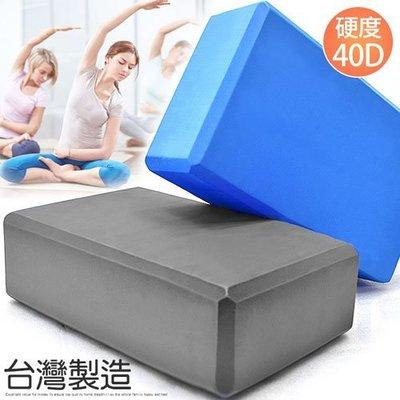 台灣製造EVA環保40D瑜珈磚瑜珈枕頭瑜珈塊專業瑜珈磚塊瑜伽磚拉筋伸展韻律有氧瑜珈輔助用品P080-40⊙哪裡買⊙