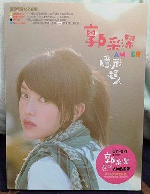 郭采潔-隱形超人 首張 專輯(Amber CD)