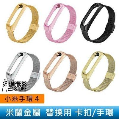 【台南/面交】高質感 miui/小米 手環 4/5/6 NFC/更換/替換 卡扣/全金屬/米蘭金屬 米粒 腕帶/錶帶