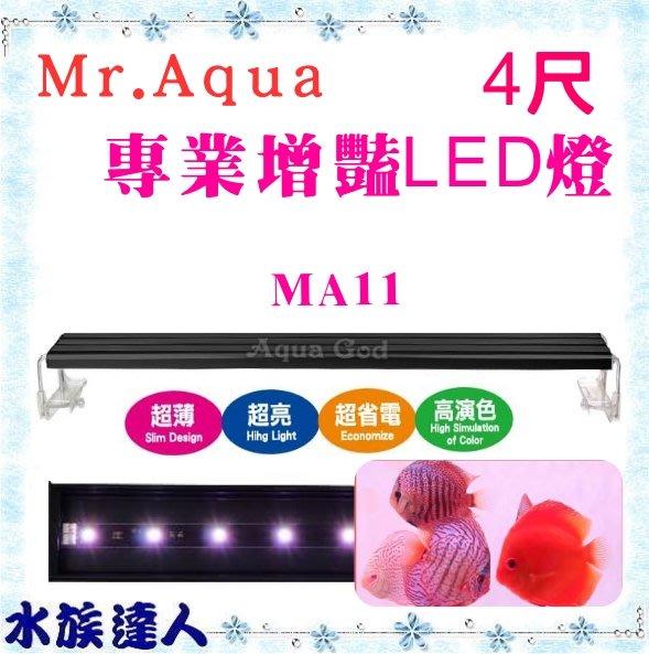 #免運【水族達人】水族先生Mr.Aqua《MA11 節能LED燈 增豔4尺 MR-631-3》增豔燈 台灣製造 安規認證