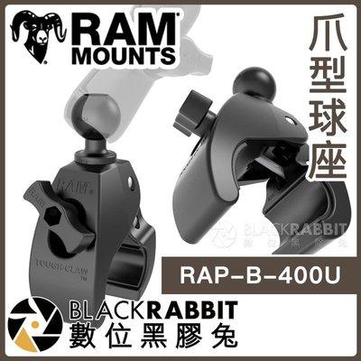 數位黑膠兔【 RAP-B-400U 爪型球座 】 Ram Mounts 機車 摩托車 手機架 底座 1吋球 夾式 圓管