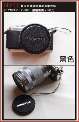 (BEAGLE) 真皮相機專用鏡頭蓋防...