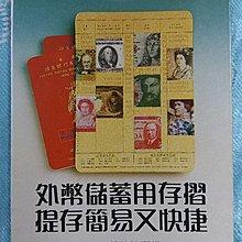 MTR 恒生銀行 票套 PPM23 10/87