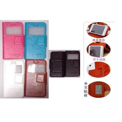 通用單視窗可用於 5 吋TWM 台灣大哥大 TWM Amazing X3s 皮套 背面掀開 訂單告知顏色 (單窗5立貼)