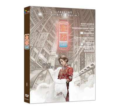 [影音雜貨店] 台聖出品 – 華語熱門電影 – 金都 DVD – 鄧麗欣、朱栢康、鮑起靜 主演 – 全新采昌正版