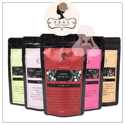 【午茶夫人】太妃糖紅茶/焦糖蘋果紅茶/烏龍茶/康福茶/藍莓果子茶/覆盆子萊姆茶/洋甘菊香柚綠茶 - 袋裝 任選@美姬重妝