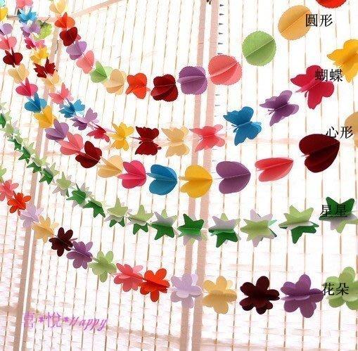 ❤愛樂芙x桃園氣球專賣❤ 背景紙花條3D立體紙花 七彩紙串拉條  嬰兒房佈置 幼兒園布置 表演裝飾 慶生派對