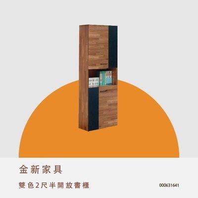 雙色2尺半開放書櫃 書架 文件櫃 展示...