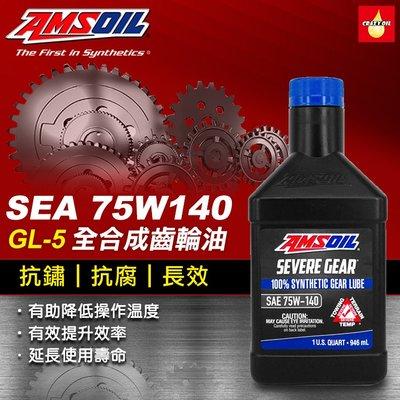 【瘋油網】AMSOIL Severe Gear SVO 75W-140 全合成齒輪油