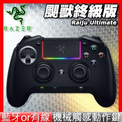 RAZER 雷蛇 Raiju Ultimate-Gaming 颶獸終級版 遊戲搖桿 PS4 PCHot