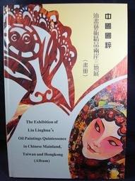 *阿威的舊書香*【中國國粹油畫藝術精品兩岸三地展/ 畫冊 作家親筆簽名】