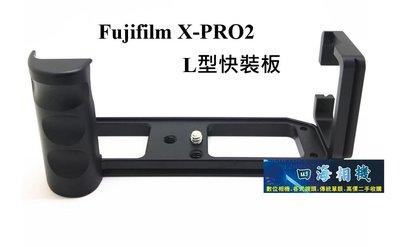 【高雄四海】台灣現貨 富士 Fujifilm X-PRO2 XPRO2 全金屬L型支架.L型快裝板.豎拍板.手柄L板