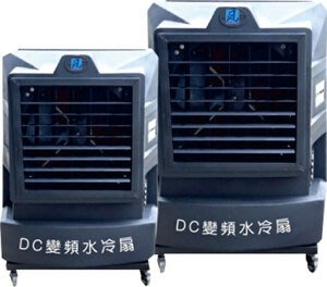 [CK五金小舖] 工業水冷扇 DC變頻 24吋 30吋 BTD30 BDT24